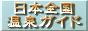 日本全国温泉ガイド